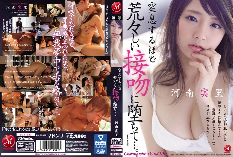 JUY-231 Kawanami Nori Married Woman Cuckold - 1080HD