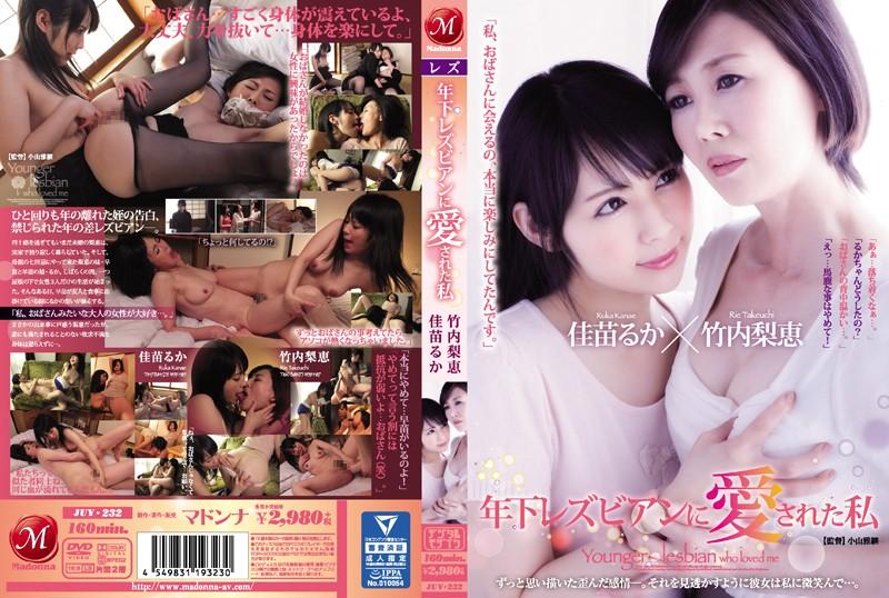 JUY-232 Kanae Ruka Takeuchi Rie Lesbian - 1080HD