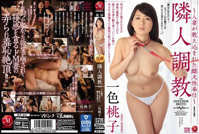 JUY-241 Isshiki Momoko Neighbors Training - 1080HD