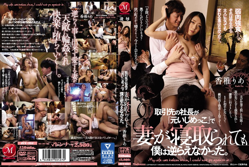 JUY-254 Kashii Ria SEX Business Partner - 1080HD