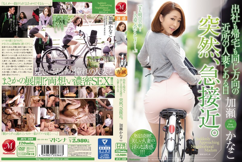 JUY-269 Kase Kanako Cuckold Neighborhood - 1080HD