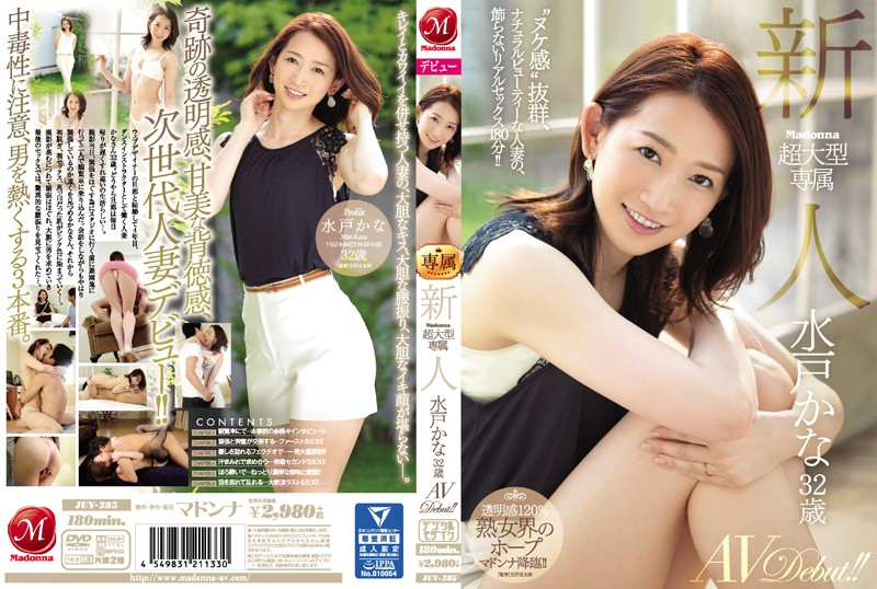 JUY-285 Mito Kana 32 Year Old AV Debut - 1080HD