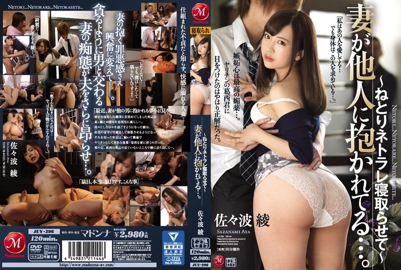 JUY-296 Sazanami Aya Behind NETARRAY - 1080HD