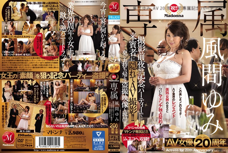 JUY-301 Kazama Yumi AV Actress 20th Anniversary - 1080HD