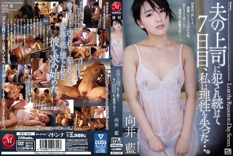 JUY-313 Mukai Ai Cuckold Husband Boss - 1080HD