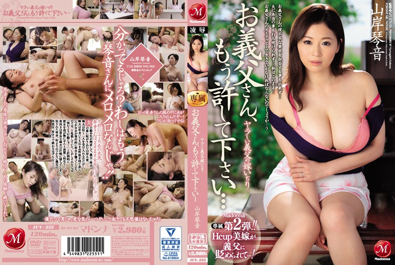 JUY-333 Yamagishi Kotone SEX Father-in-law - 1080HD