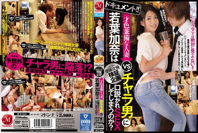 JUY-341 Wakaba Kana Married Woman - 1080HD