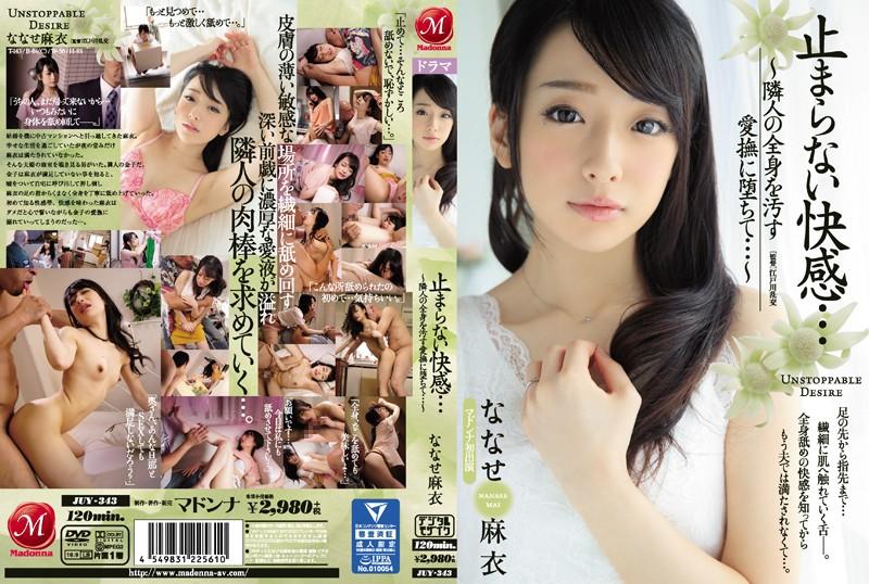 JUY-343 Nanase Mai Cuckold The Neighbor - 1080HD