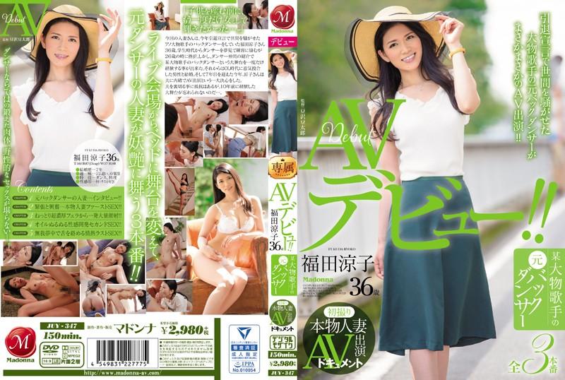 JUY-347 Fukuda Ryoko 36 Years Old AV Debut - 1080HD