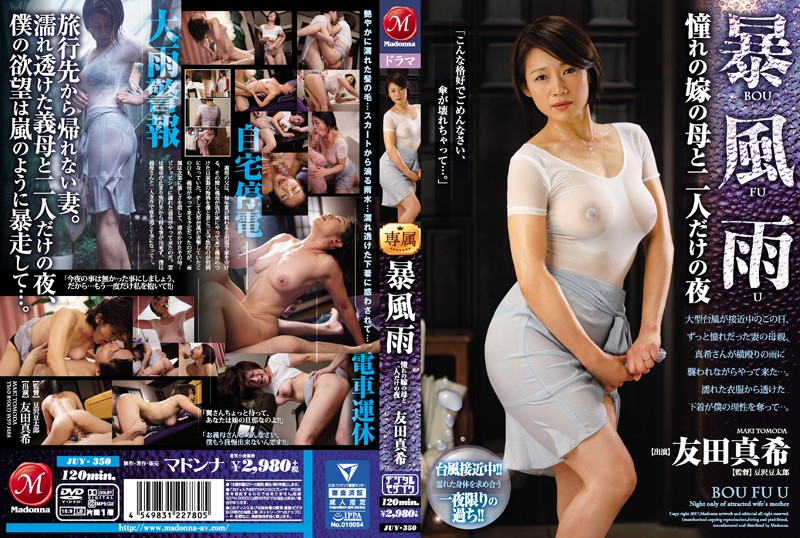 JUY-350 Tomoda Maki Mother Longing Storm - 1080HD
