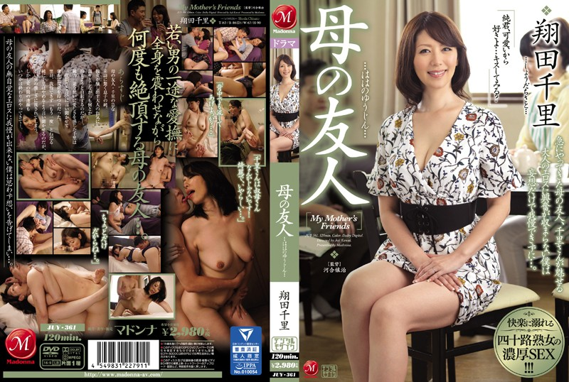 JUY-361 Mother's Friend Chisato Shokota - 1080HD