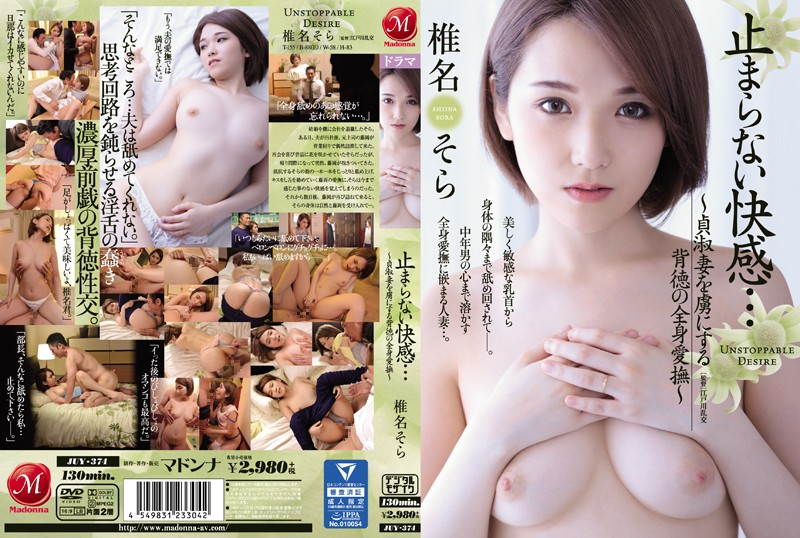 JUY-374 Shiina Sora Body Caress - 1080HD