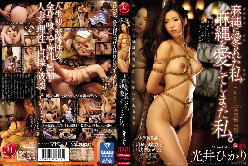 JUY-406 Mitsui Hikari Beloved By Hemp Rope - 1080HD