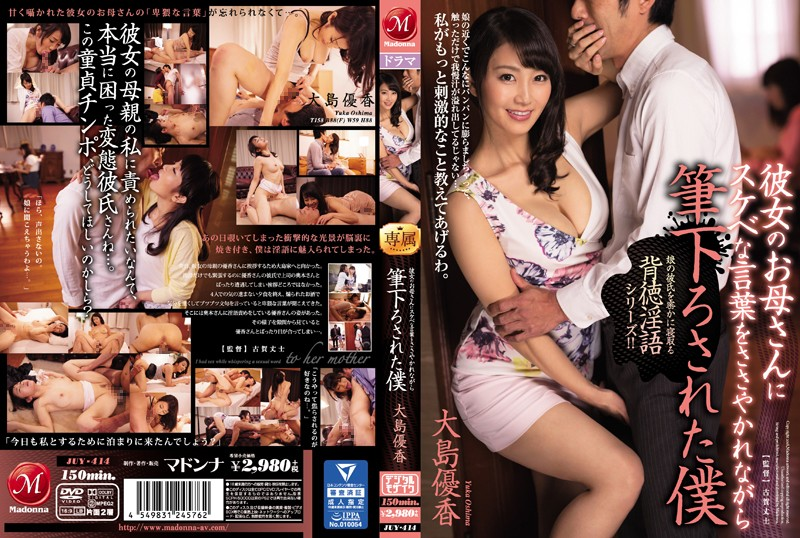 JUY-414 Yuka Oshima Mother Whispered - 1080HD