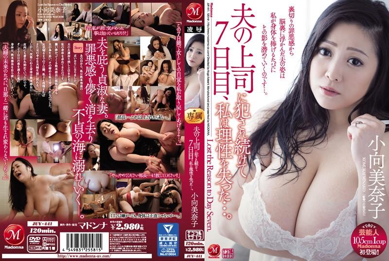 JUY-441 Komukai Minako Husband's Boss - 1080HD