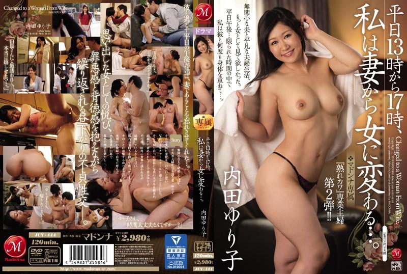 JUY-444 Uchida Yuriko Married Woman Cuckold - 1080HD