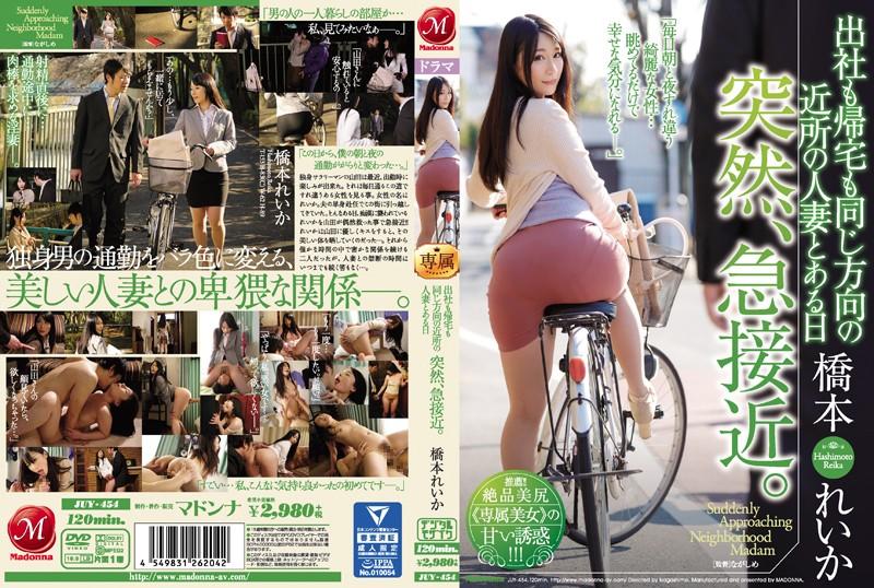 JUY-454 Hashimoto Reika Neighboring Married - 1080HD
