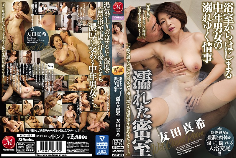 JUY-473 Tomoda Maki SEX Middle-aged Man - 1080HD