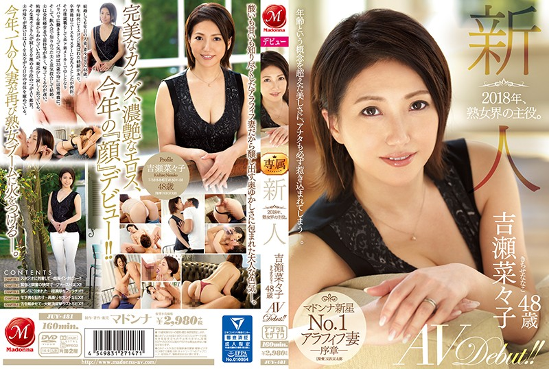 JUY-481 Kichise Nanako 48 Years Old AVDebut - 1080HD