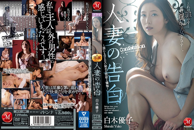 JUY-486 Shiraki Yuuko Confession Of Married Woman - 1080HD