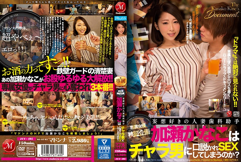 JUY-495 Kase Kanako SEX Dental Assistant - 1080HD