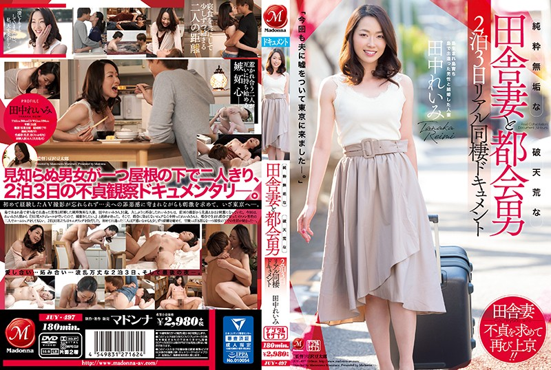 JUY-497 Tanaka Reimi Innocent Country Wife - 1080HD