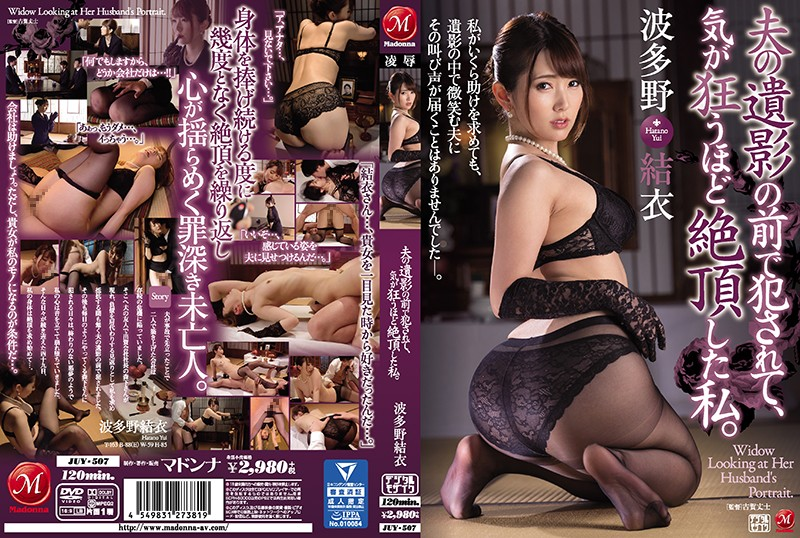 JUY-507 Hatano Yui Caught In Front Of My Husband - 1080HD