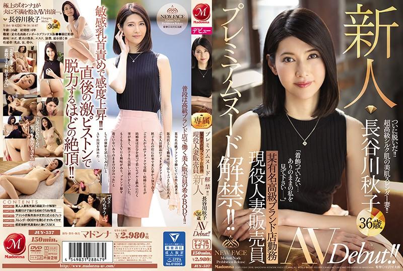 JUY-537 Hasegawa Akiko 36 Years Old AV Debut - 1080HD
