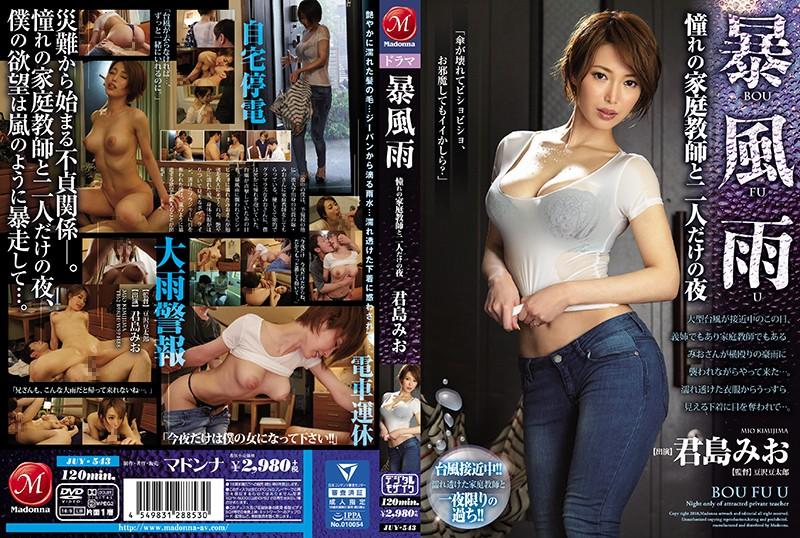 JUY-543 Kimijima Mio Adult Tutor - 1080HD