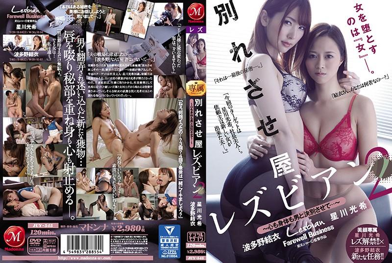JUY-545 Hatano Yui Hoshikawa Mitsuki Lesbian - 1080HD