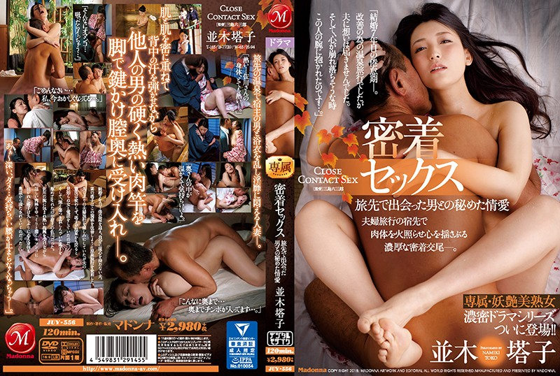 JUY-556 Namiki Touko Bonded SEX Exclusive - 1080HD