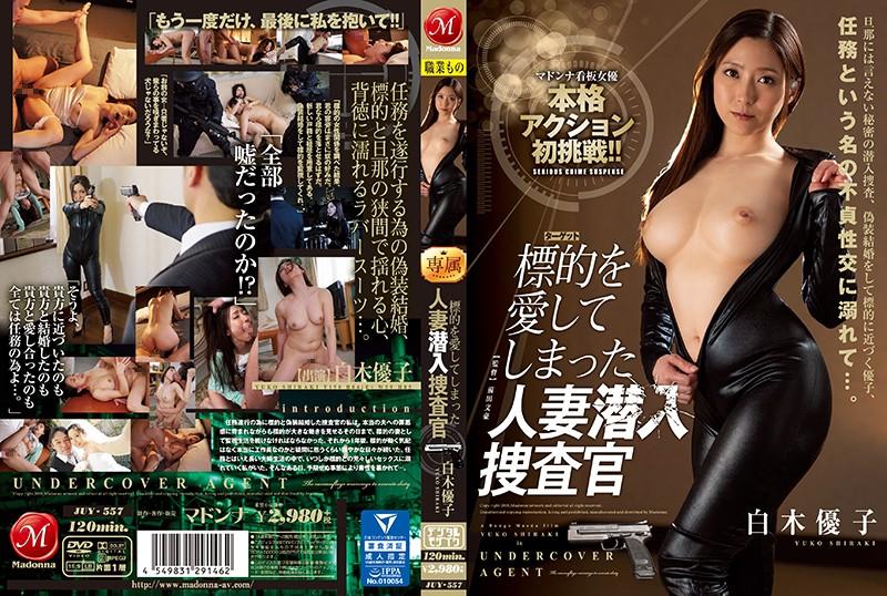 JUY-557 Shiraki Yuko Wandering Investigator - 1080HD