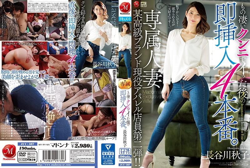 JUY-567 Hasegawa Akiko Married Woman Luxury - 1080HD
