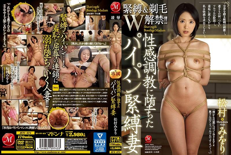 JUY-571 Matsumura Miori Bondage Shaved Pussy - 1080HD