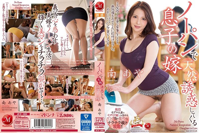JUY-595 Minami Aya SEX My Son - 1080HD