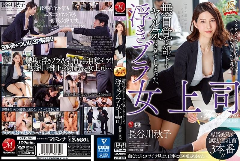 JUY-601 Akiko Hasegawa Floating Bra Woman Boss - 1080HD