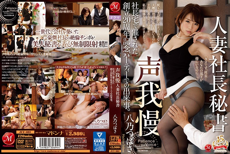 JUY-605 Hachino Tsubasa 20th Anniversary Party - 1080HD
