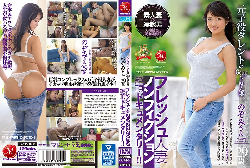 JUY-612 Suhara Nozomi Wife 29 Year Old - 1080HD
