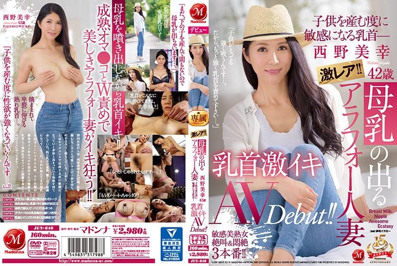 JUY-646 Nishino Miyuki 42 Years Old AV Debut - 1080HD