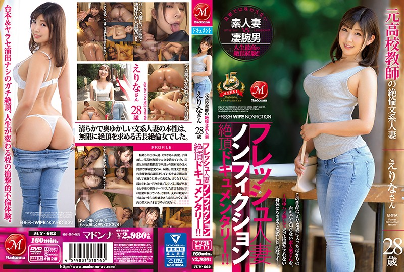 JUY-662 Ichihashi Erina Fresh Wife 28 Years Old - 1080HD