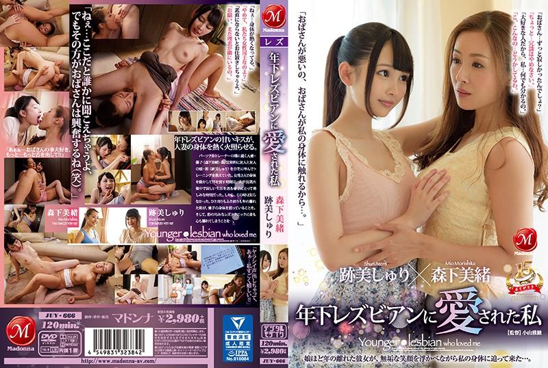 JUY-666 Atomi Shuri Morishita Mio My Lesbian - 1080HD