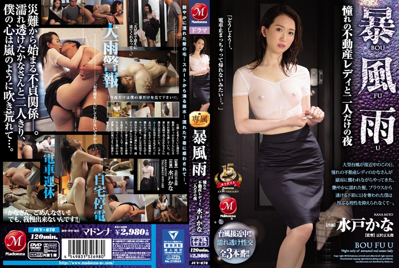 JUY-676 Mito Kana Real Estate Lady - 1080HD