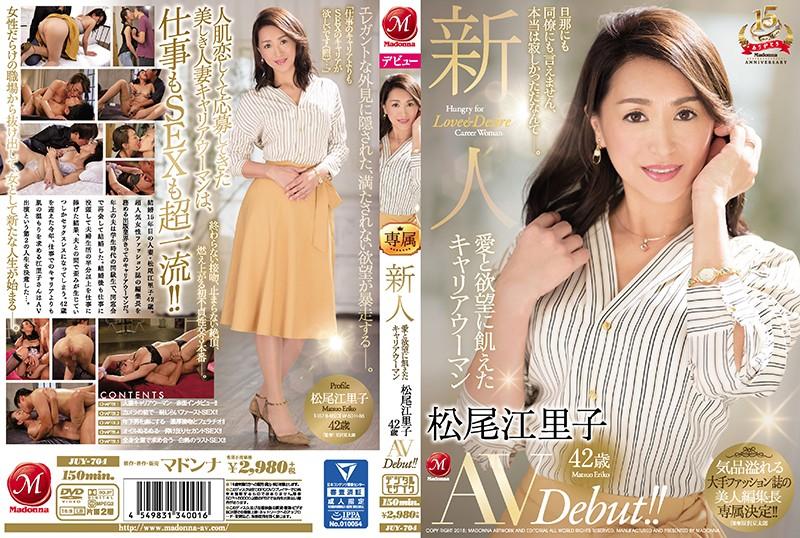 JUY-704 Matsuo Eriko 42 Years Old AVDebut - 1080HD