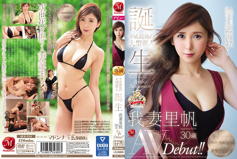 JUY-714 Agatsuma Riho 30 Years Old AV Debut - 1080HD