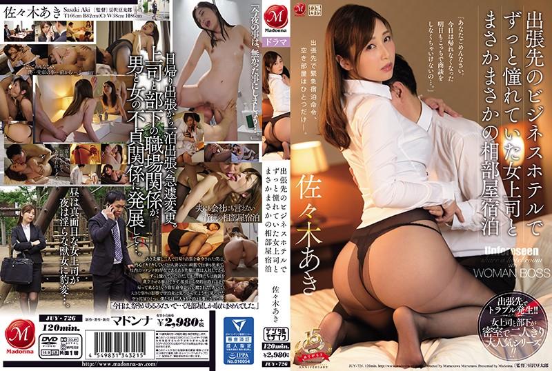 JUY-726 Sasaki Aki Business Hotel - 1080HD
