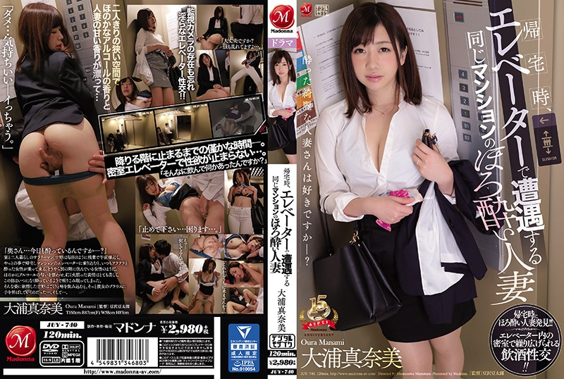 JUY-740 Oura Manami Elevator Tipsy Wife - 1080HD