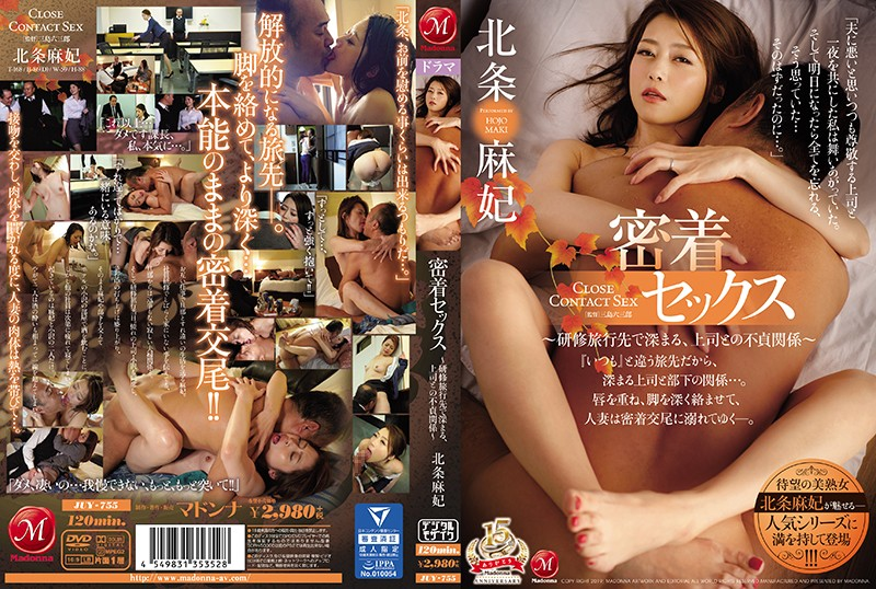 JUY-755 Hojo Maki Relationship With Boss - 1080HD
