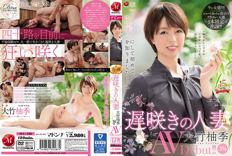 JUY-758 Otake Yuki 38 Years Old AV Debut - 1080HD