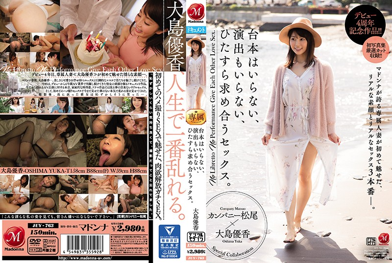 JUY-763 Oshima Yuka Debut 4th Anniversary Work - 1080HD