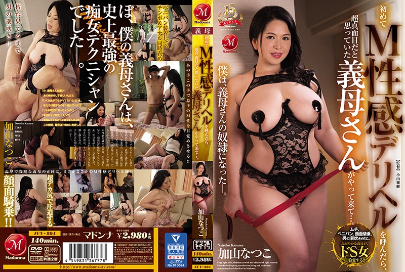 JUY-804 Kayama Natsuko Mother-in-law - 1080HD